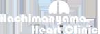 八幡山ハートクリニック | 循環器内科・一般内科・在宅医療