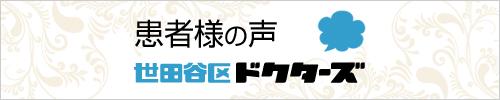東京ドクターズ 八幡山クリニック患者さまインタビューページへのバナー