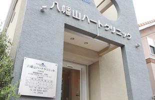 八幡山ハートクリニック入口の写真
