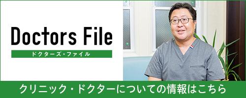 ドクターズファイル 八幡山クリニック院長インタビュー取材ページへのバナー